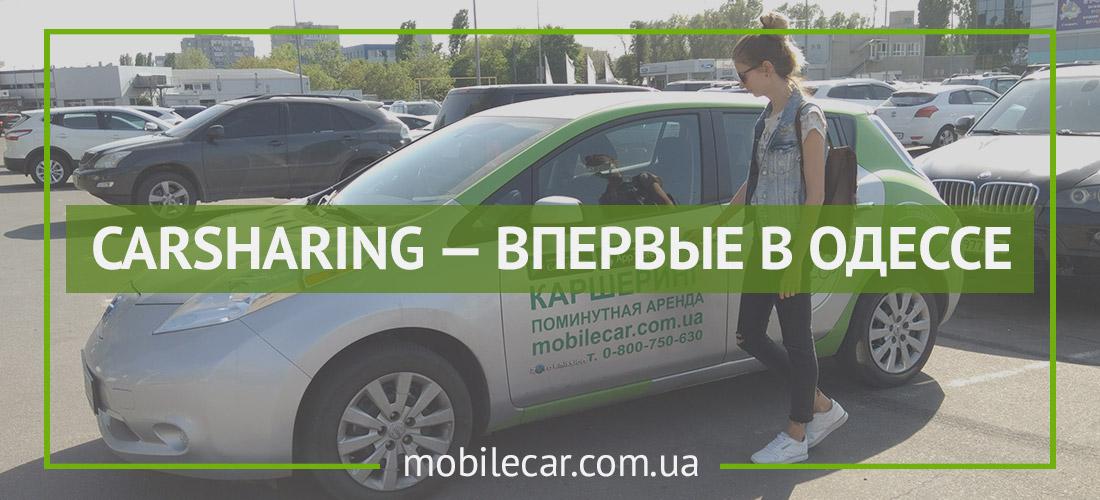 Carsharing - впервые в Одессе