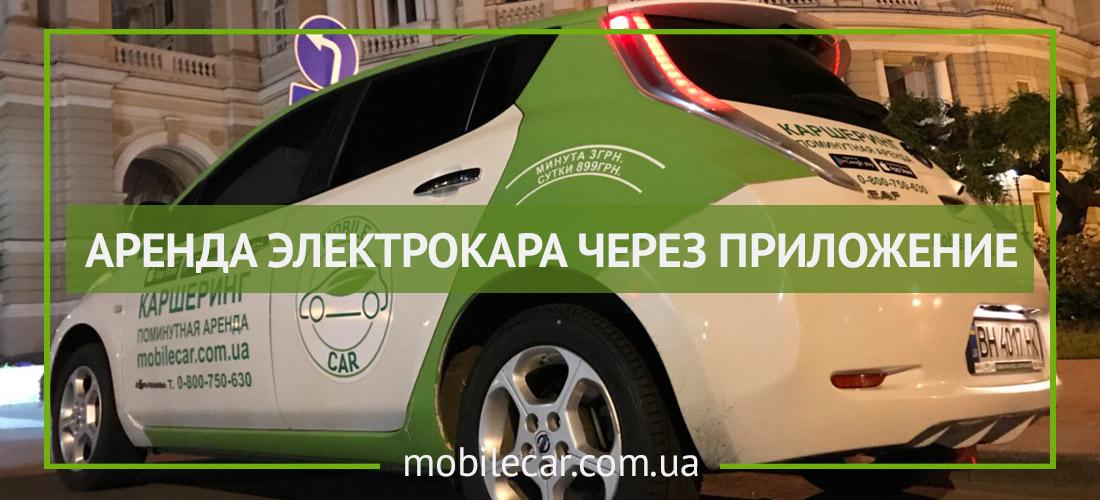 Аренда электрокара через мобильное приложение в Одессе