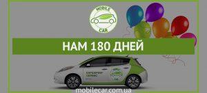 Mobilecar 180 дней