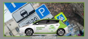 Парковка электромобилей