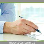 Договор Mobilecar