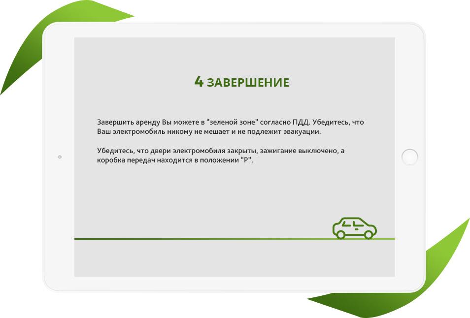 mobilecar регистрация