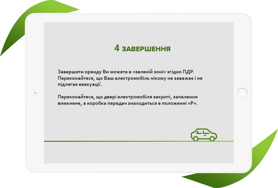 mobilecar
